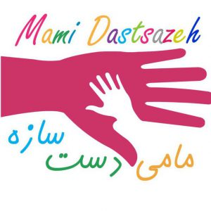 کانال مامی دستسازه |mamidastsazeh
