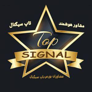 کانال مشاور هوشمند تاپ سیگنال