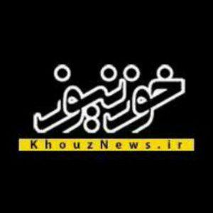 کانال اخبار خوزستان | خوزنیوز