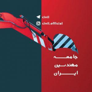 کانال جامعه مهندسین ایران