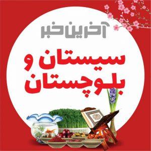 کانال آخرین خبر سیستان و بلوچستان