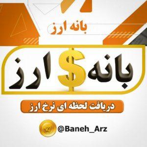 کانال 👑 بانه ارز 👑