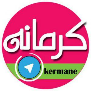 کانال اینجا کرمانه kermane