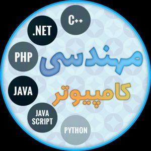 کانال مهندسی کامپیوتر