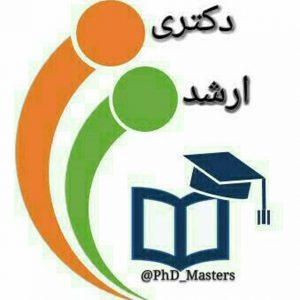 کانال تحصیلات تکمیلی