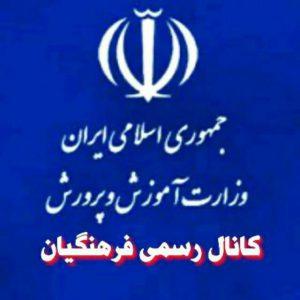 کانال رسمی فرهنگیان