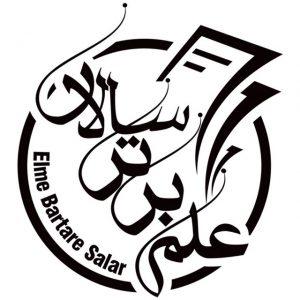 کانال آکادمی تخصصی ریاضی علم برتر چهارم تا نهم استاد سالار حسن زاده