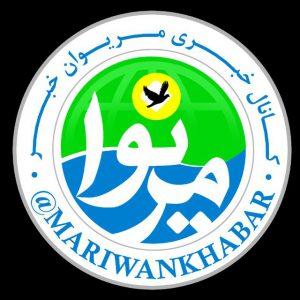کانال مریوان خبر