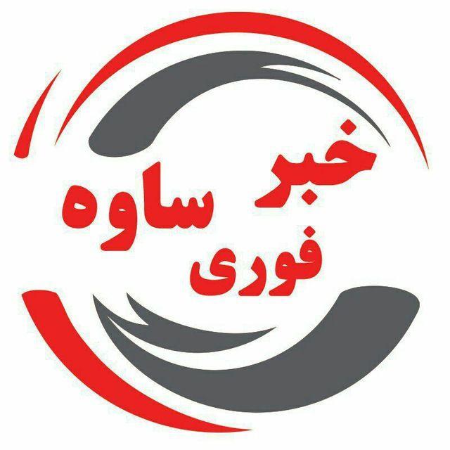 Image result for خبر فوری ساوه