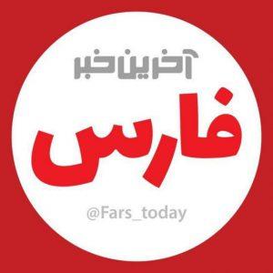 کانال آخرین خبر فارس
