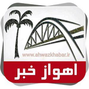 کانال اهوازخبر|اخبارخوزستان