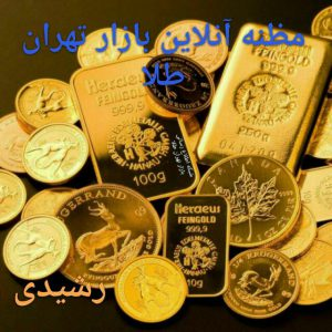 کانال مظنه کف بازار تهران طلا