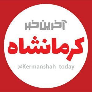 کانال آخرین خبر کرمانشاه