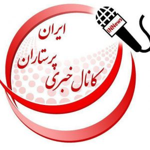 کانال خبری پرستاران ایران(INN)