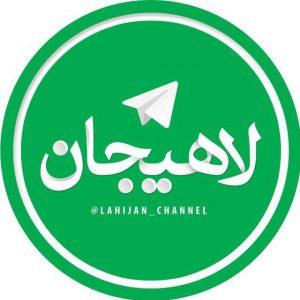 کانال لاهیجان