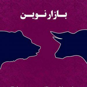 کانال محسن حسنلو
