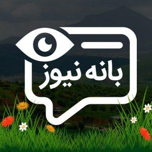 کانال Baneh News