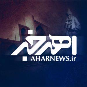 کانال AharNews | اهر خبر
