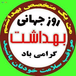 کانال متخصصین بهداشت ایران 🇮🇷