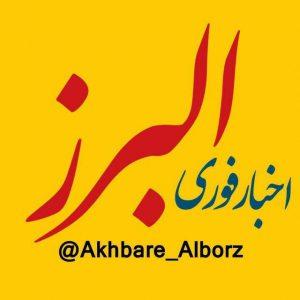 کانال اخبار البرز