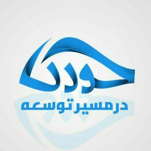 کانال خورنا | اخبار خوزستان