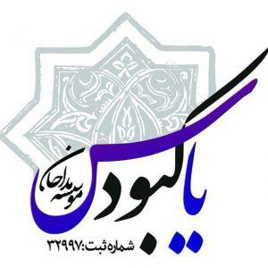 کانال مجمع حضرت یاس کبود(س) -موفقیت در مداحی و هیأت