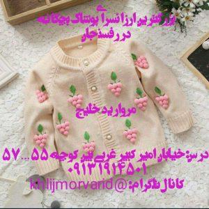کانال فروشگاه پوشاک بچگانه مروارید خلیج(ارزانسرا)