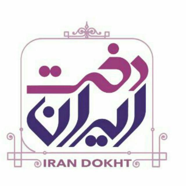 کانال مانتو سرای بزرگ ایران دخت