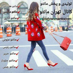 کانال تهران مانتو|معرف تولیدی های مانتو