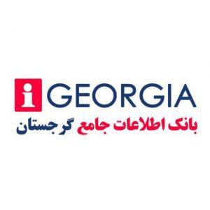 کانال بانک اطلاعات جامع گرجستان