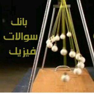کانال بانک سوالات فیزیک
