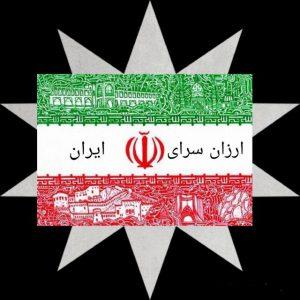 کانال ارزان سرای ایران