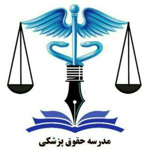 کانال مدرسه حقوق پزشکی