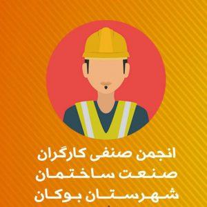 کانال انجمن صنفی کارگران ساختمانی بوکان
