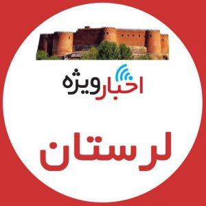 کانال اخبار ویژه لرستان