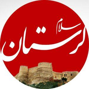 کانال سلام لرستان