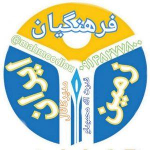کانال کشوری فرهنگیان ایران زمین