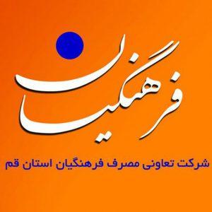 کانال تعاونی مصرف فرهنگیان قم