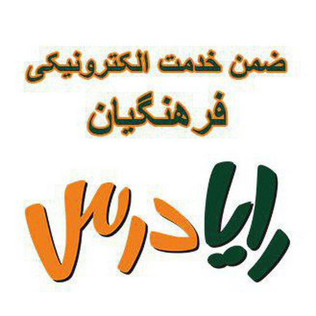 کانال ضمن خدمت الکترونیکی فرهنگیان ( رایادرس)