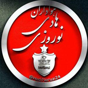 کانال هواداران پرسپولیس و هادی ۲۴