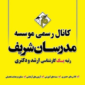 کانال موسسه مدرسان شریف