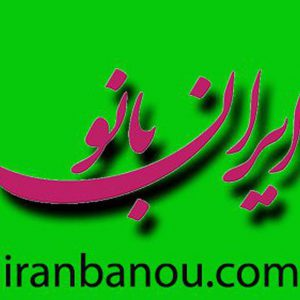 کانال ایران بانو
