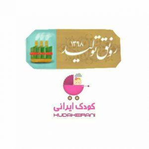 کانال پوشاک کودک ایرانی