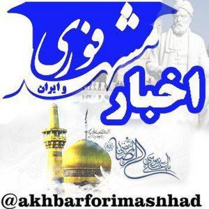 کانال اخبار فوری مشهد و ایران