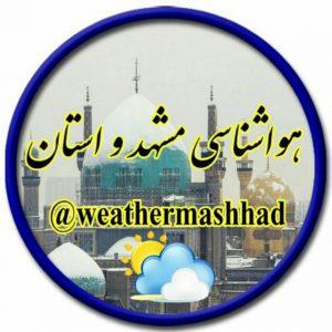 کانال هواشناسی مشهد و استان