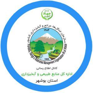 کانال قاصدک طبیعت بوشهر