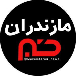 کانال مازندران خبر