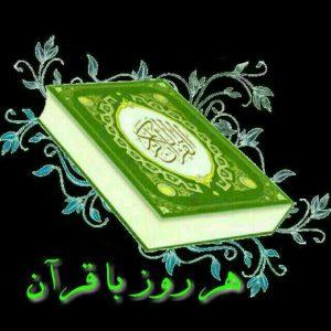 کانال هر روز با قرآن و حدیث 🌱