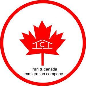 کانال Iran canada immigration