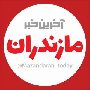 کانال آخرین خبر مازندران